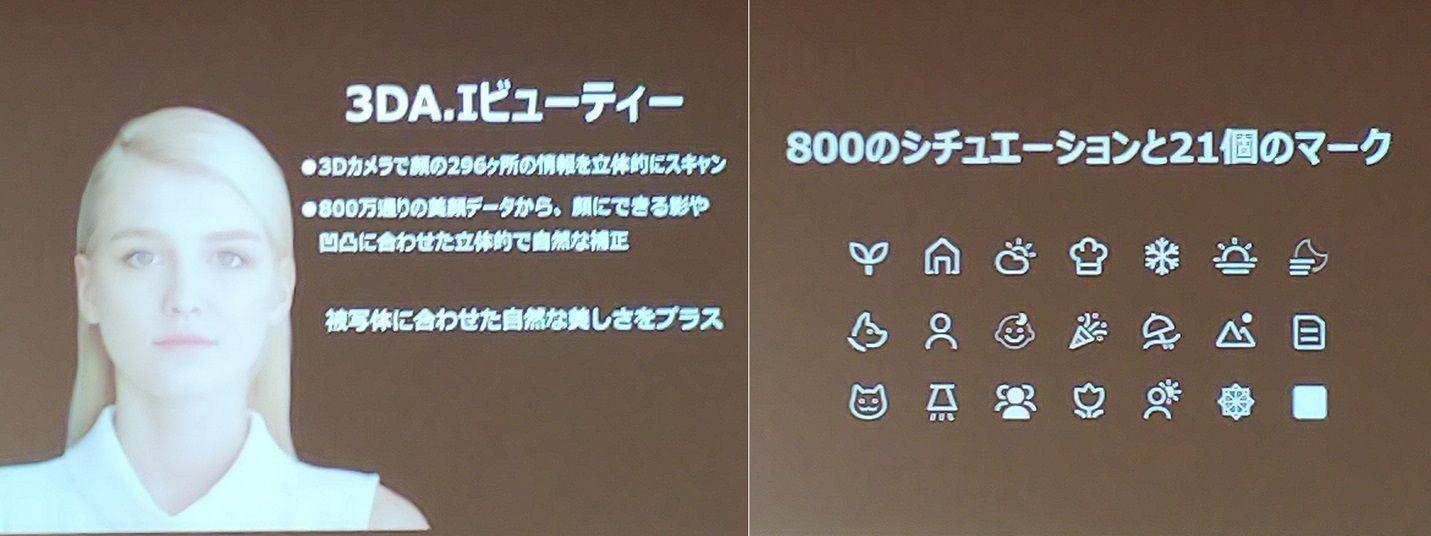 Find X」体験イベント_A.Iカメラ
