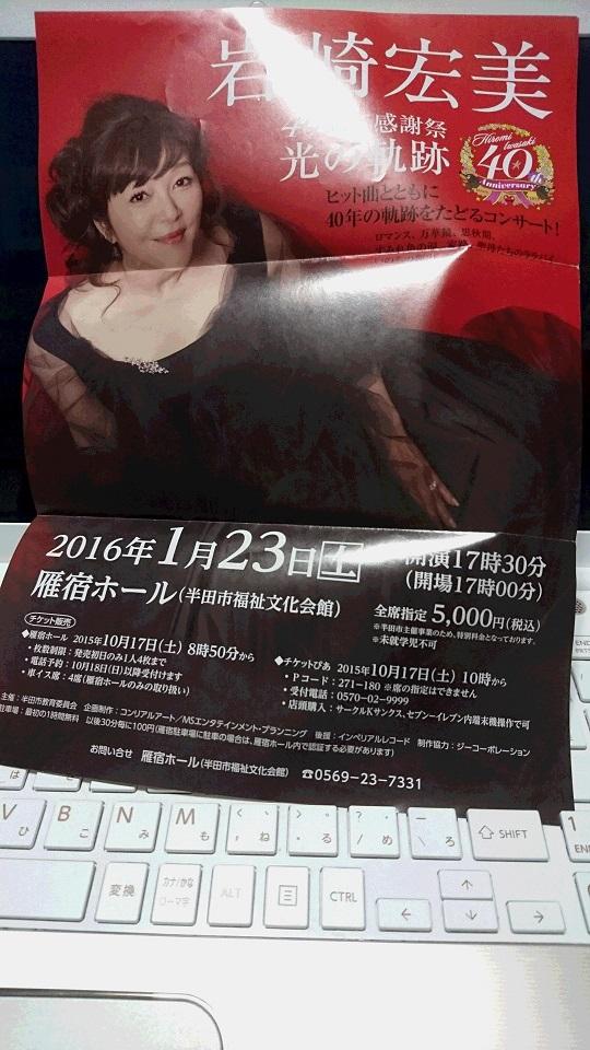半田岩崎宏美さん