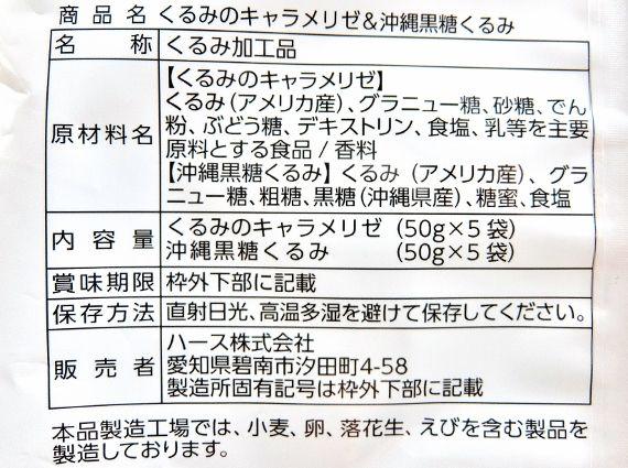 コストコ レポ ブログ くるみのキャラメリゼ&沖縄黒糖 キャラメル 黒糖くるみ 1,398円ラブリーナッツファクトリー