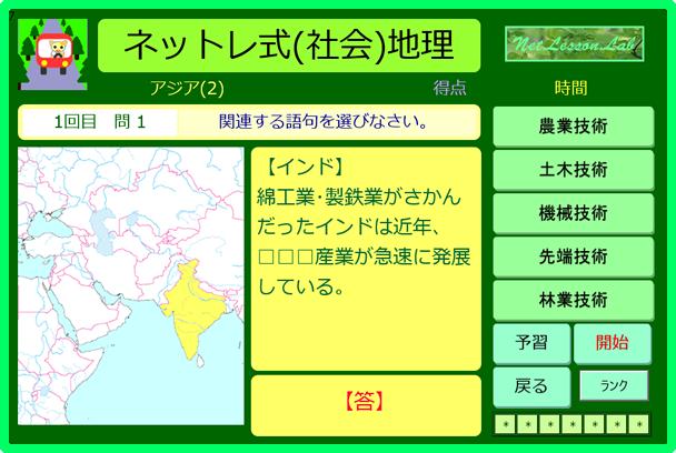 中学社会の地理歴史公民の問題 ネットレの情報館 楽天ブログ