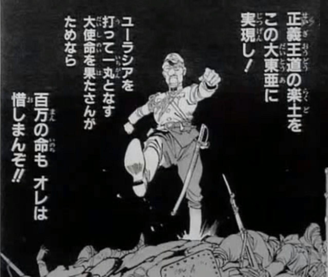 辻政信の信じた「歴史的事実」 |...