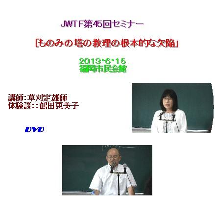JWTF45