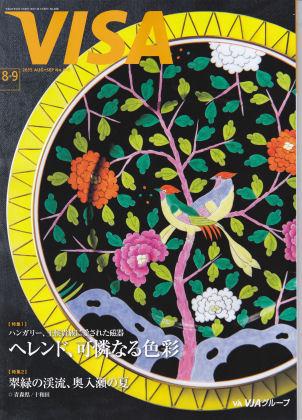 三井住友VISAカードの会員誌2015年8+9月号の表紙