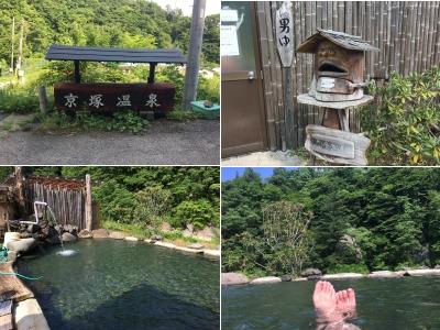 170717京塚温泉
