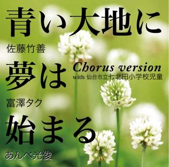 aoidaichi_cho_JKT_01.jpg