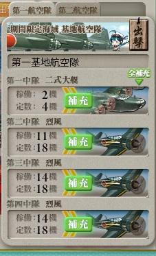 2016 秋イベE-2 基地航空隊1.jpg