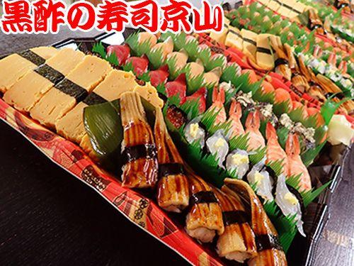 新宿区築地町 に美味しいお寿司をお届けする宅配寿司です