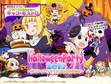 HalloweenParty2017 ~脱ブラック!? キッコ・モストロ狂騒曲~