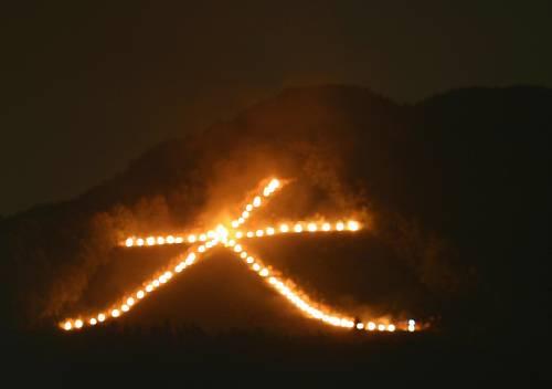 大文字焼き 五山の送り火