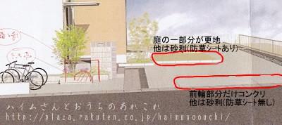 ハイム2解説.jpg