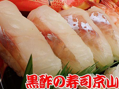 中央区 日本橋久松町に宅配したお寿司です