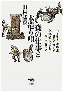 『森の仕事と木遣り唄』4