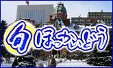 北海道のメールマガジン