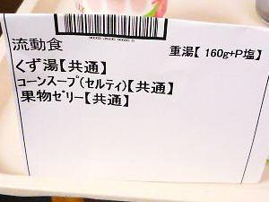 2012年10月04日_P1100195.jpg