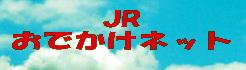 JRおでかけネット.jpg