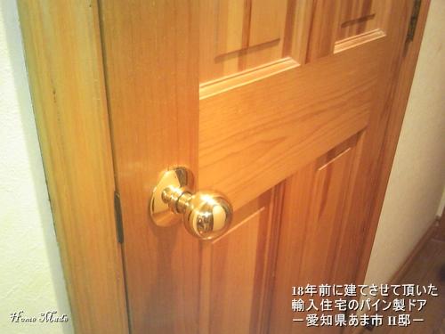 築18年のパイン製ドア