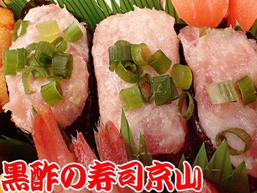 台東区-千束-出前館から注文できます! 美味しい宅配寿司の京山です。