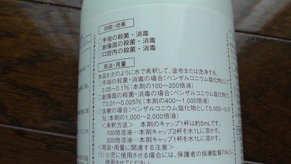 ベンザルコニウム塩化物液 効能・効果 用法・用量