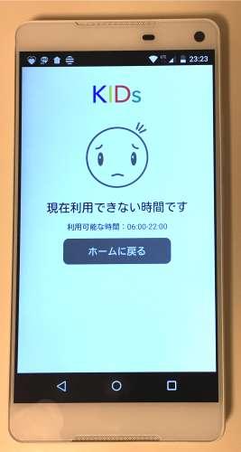 アプリ時間仕様制限