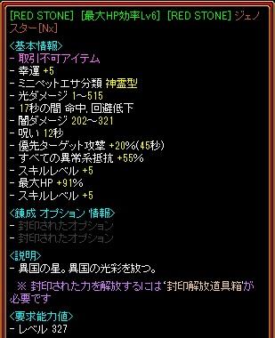 RedStone 13.04.19[05].jpg