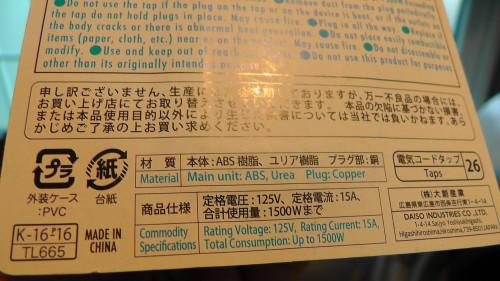 材質 本体:ABS樹脂、ユリア樹脂 プラグ部:銅