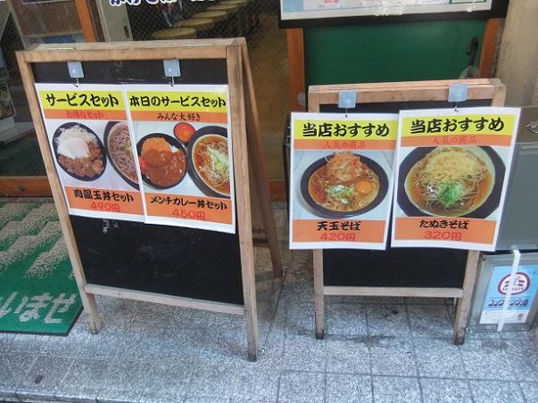 せんねんそば岩本町本店のPOP