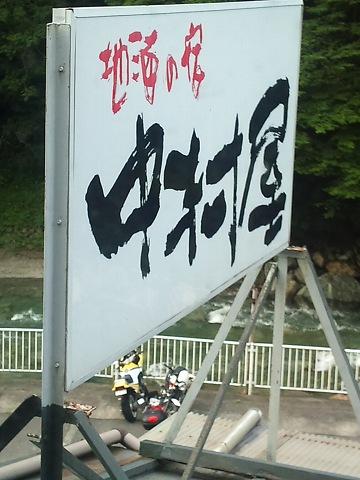 2012.07.14~16 レジェツー 011(宿の看板)