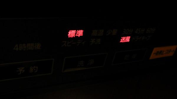 食洗機の設定 標準と送風