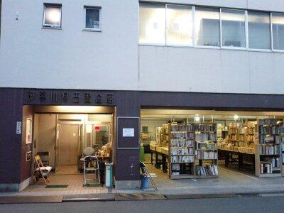 神奈川古書会館2013年2月