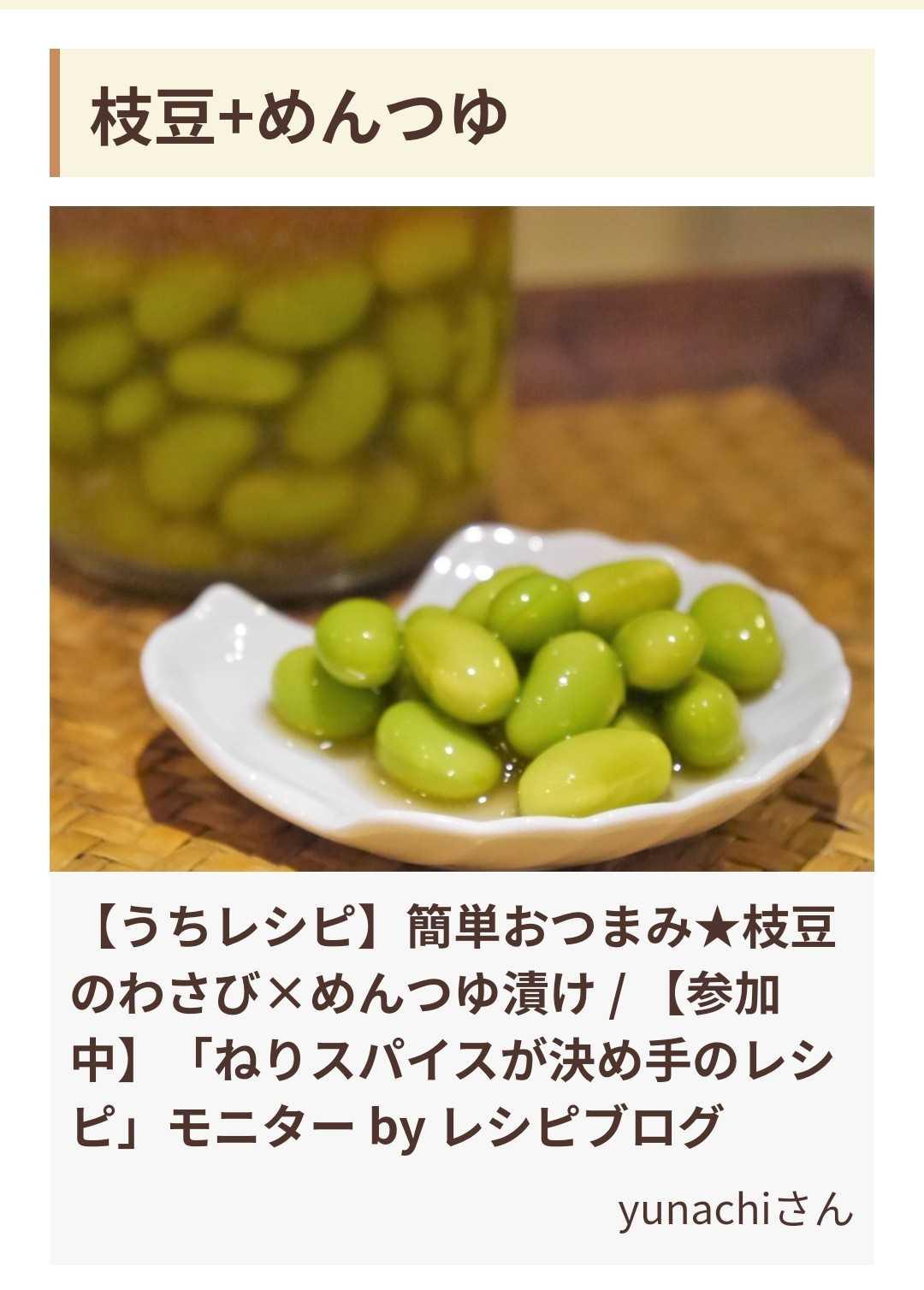 「めんつゆ漬け」5選_枝豆+めんつゆ