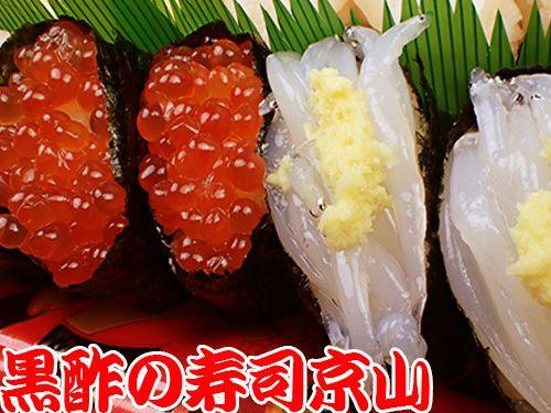 中央区 晴海に宅配したお寿司です