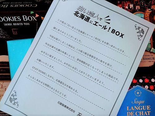 幸せ box 恋人 白い