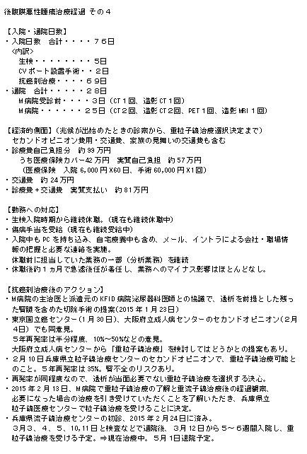 55-総括4(改).png