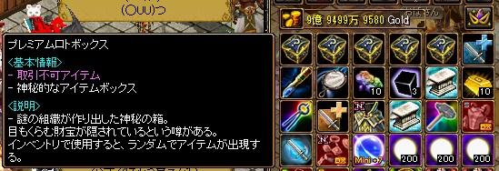 20170114ロト3.jpg