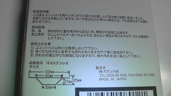 パッケージの表示内容