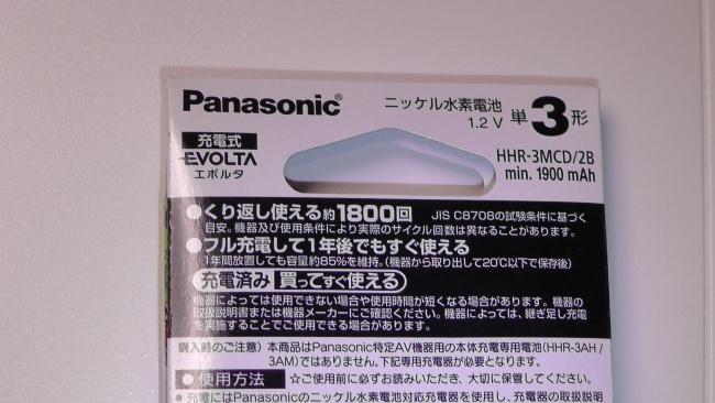 パナソニック 充電式エボルタ ワンピース バージョン 単3形2本×4種
