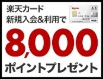 次の楽天カード入会7000,8000ポイントキャンペーンはいつ?【最新予想】