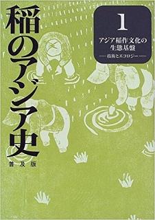 『稲のアジア史1』1