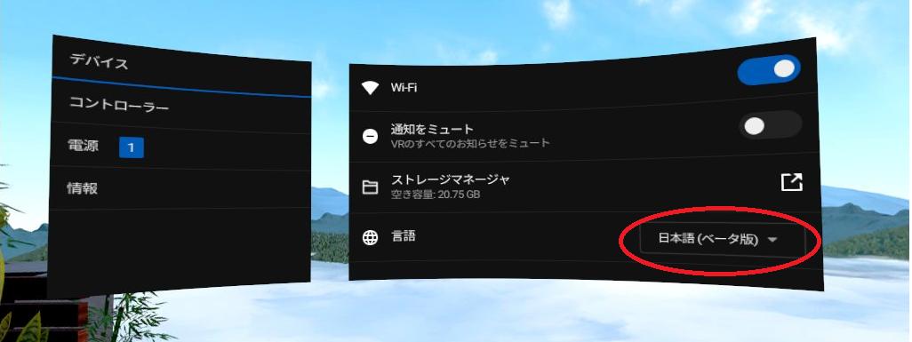 72d681d7c7 【仮想現実】Oculus Go で日本語が使えなくて困ってる人向けの情報