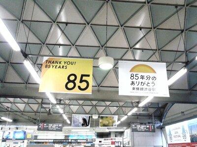 渋谷駅東横線2013年3月・3