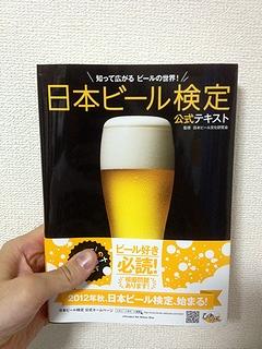 beer_kentei.jpg