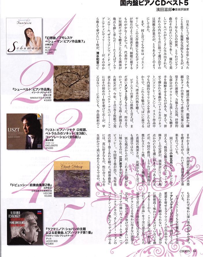 2011年国内ピアノCDベスト1