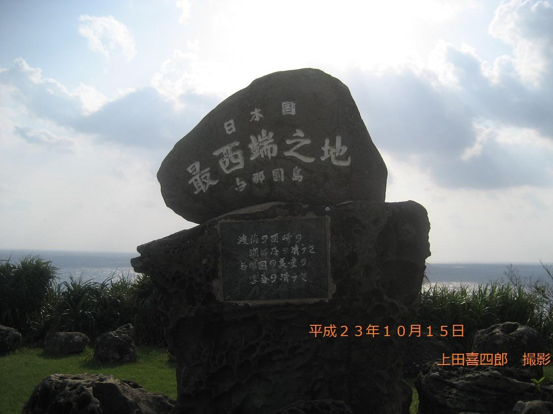 与那国島 西崎碑1