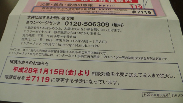 平成28年1月15日から#7119が使える