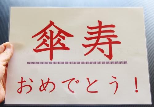 傘寿おめでとう!.jpg