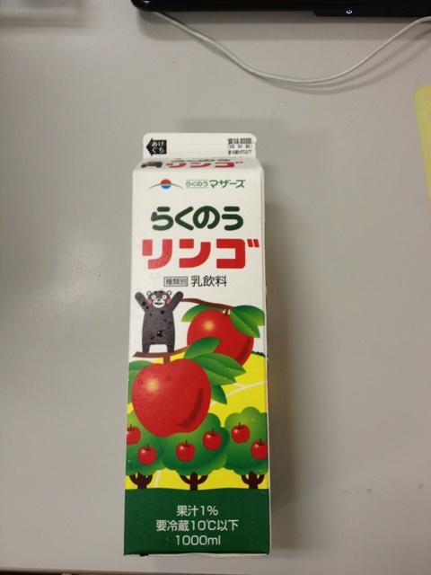 祝 リンゴ牛乳復活、、、ただし...