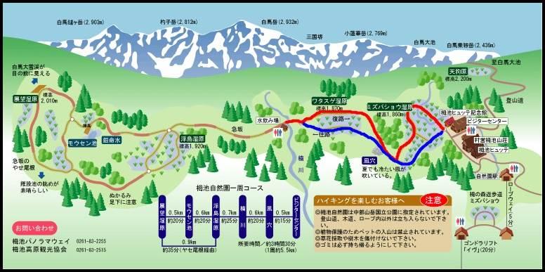 栂池自然園散策MAP 2015.10.2