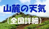 山麓の天気(全国詳細)166.jpg