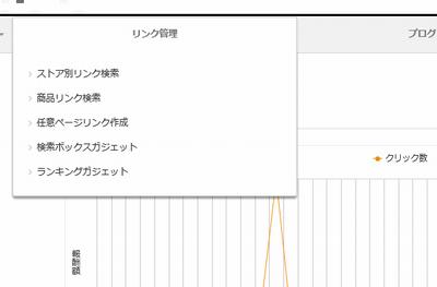 リンク管理小().png
