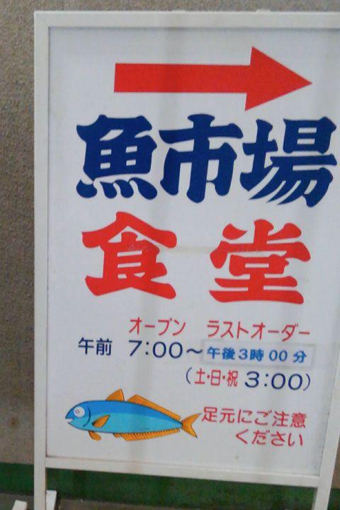 小田原漁港の魚市場食堂
